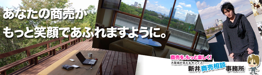 新井悟之/新井商売相談事務所/有限会社アクエリアス